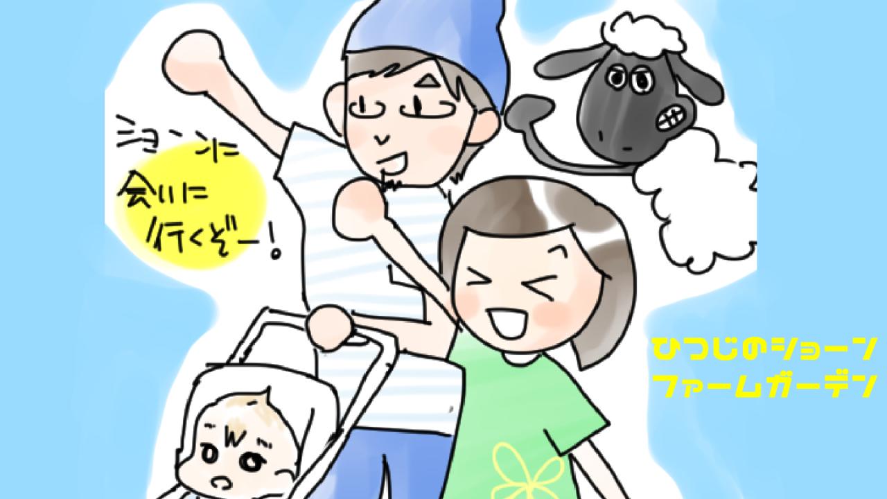 滋賀県にひつじのショーンがやってきた「ローザンベリー多和田」