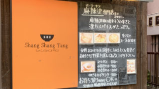 南草津でランチするなら麻辣屋ShangShangTang(シャンシャンタン)
