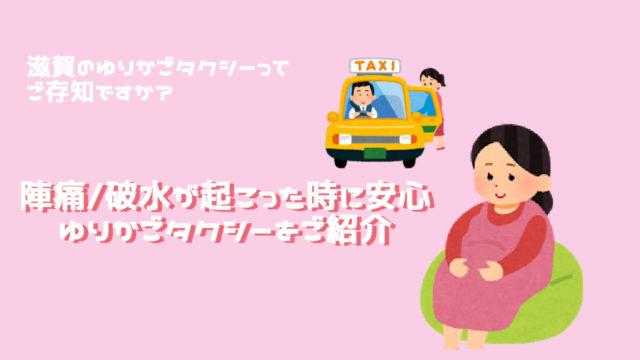 妊婦に優しいゆりかごタクシーはご存じですか?滋賀の「ゆりかごタクシー」