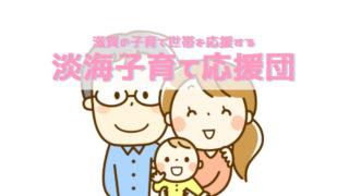 淡海子育て応援団