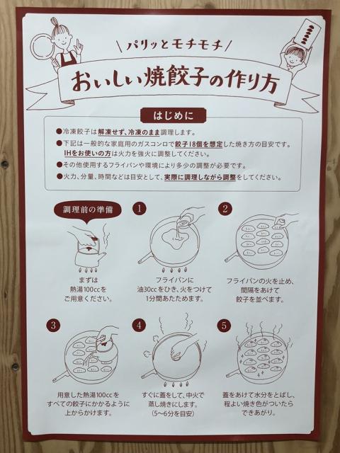 餃子の雪松作り方
