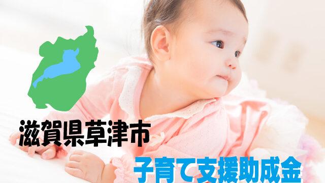 滋賀県草津市に住むママを応援!草津市の子育て支援に関する助成金について