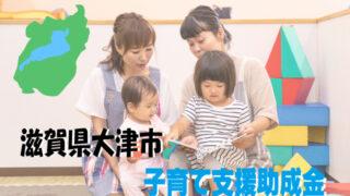 滋賀県大津市子育て支援助成金
