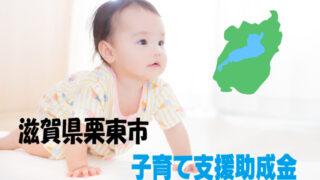 滋賀県栗東市子育て支援助成金