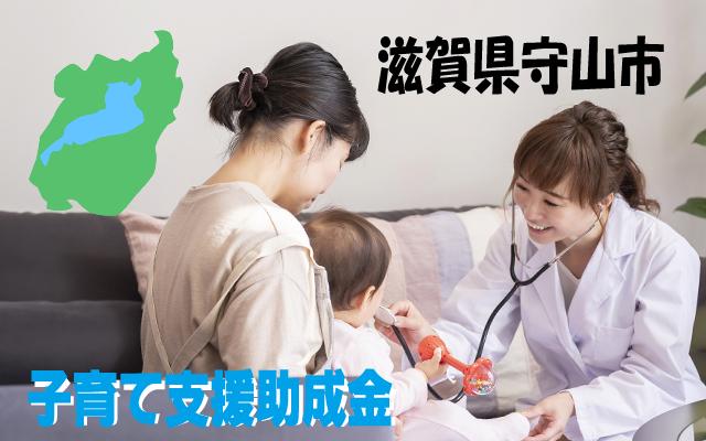 滋賀県守山市子育て支援助成金
