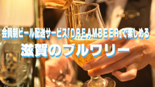 DREAMBEER滋賀