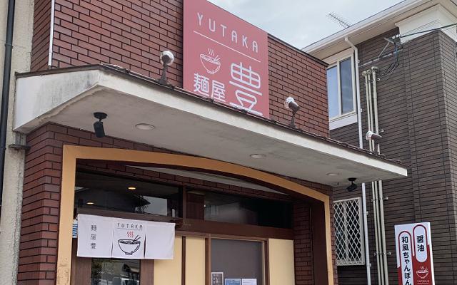 麺屋豊店舗