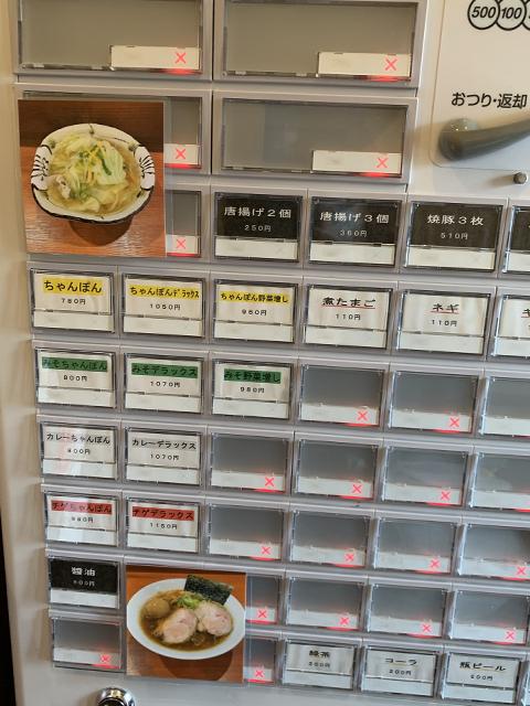 麺屋豊メニュー
