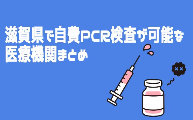 滋賀県PCR検査