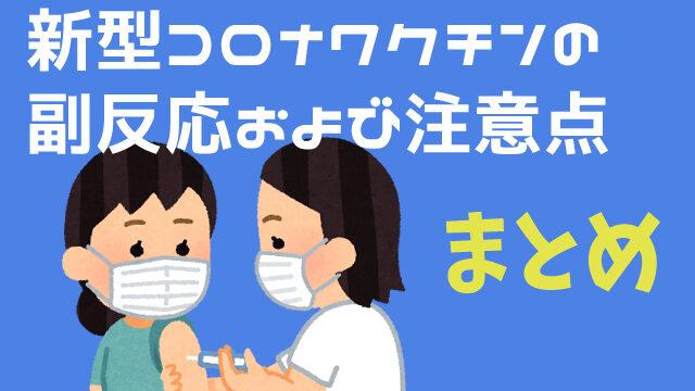 滋賀コロナワクチン副反応まとめ