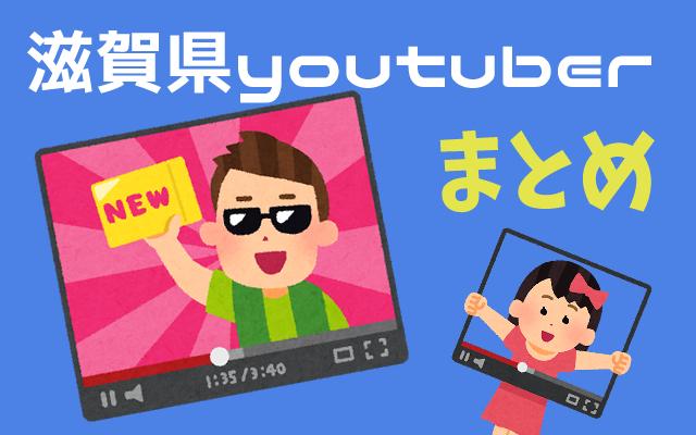 滋賀youtuber