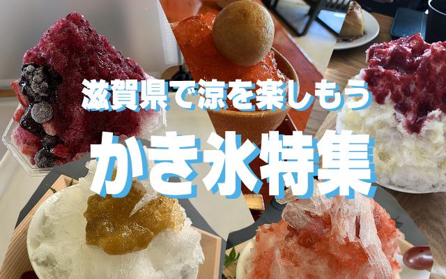 滋賀かき氷